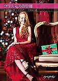 クリスマスの受難 (ハーレクインSP文庫)