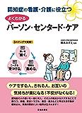 認知症の看護・介護に役立つ よくわかるパーソン・センタード・ケア (池田書店)