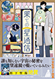 果ての星通信1 (PASH! コミックス)