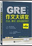 GRE作文大讲堂:方法、素材、题库逐题精讲
