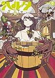 ハルタ 2017-JUNE volume 45 (ハルタコミックス)
