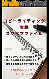 コピーライティング実践スワイプファイル