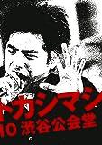 ライヴ・フィルム『エレファントカシマシ~1988/09/10 渋谷公会堂~』 [Blu-ray]