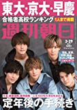 週刊朝日 2019年 3/29 号【表紙:King & Prince】 [雑誌]