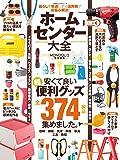 ホームセンター大全 (100%ムックシリーズ)