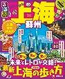 るるぶ上海・蘇州 (るるぶ情報版 A 5)