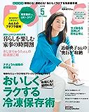 ESSE 2017 年 05月号 [雑誌] ESSE (デジタル雑誌)