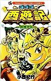 ゴゴゴ西遊記 2 (コロコロドラゴンコミックス)