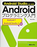 AndroidStudioではじめるAndroidプログラミング入門 Android7+AndroidStudio2対応