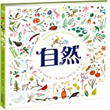 自然(发现家门外的美,世界自然基金会WWF倾情推荐)(随书赠送自然笔记本和4张画片)