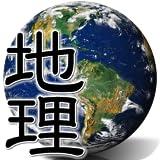 中高生の地理