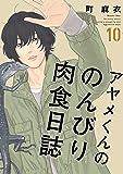 アヤメくんののんびり肉食日誌 10 (フィールコミックスFCswing)