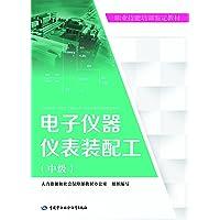 职业技能培训鉴定教材:电子仪器仪表装配工(中级)