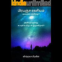 பிரபஞ்ச ரகசியம் முடிவுக்கு வருகிறது: ரகசியம் ஒன்று.  கடவுள் உயிருடன் இருக்கிறார். (Tamil Edition)