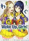 Wake Up, Girls!リーダーズ 1 (少年チャンピオン・コミックスエクストラ)