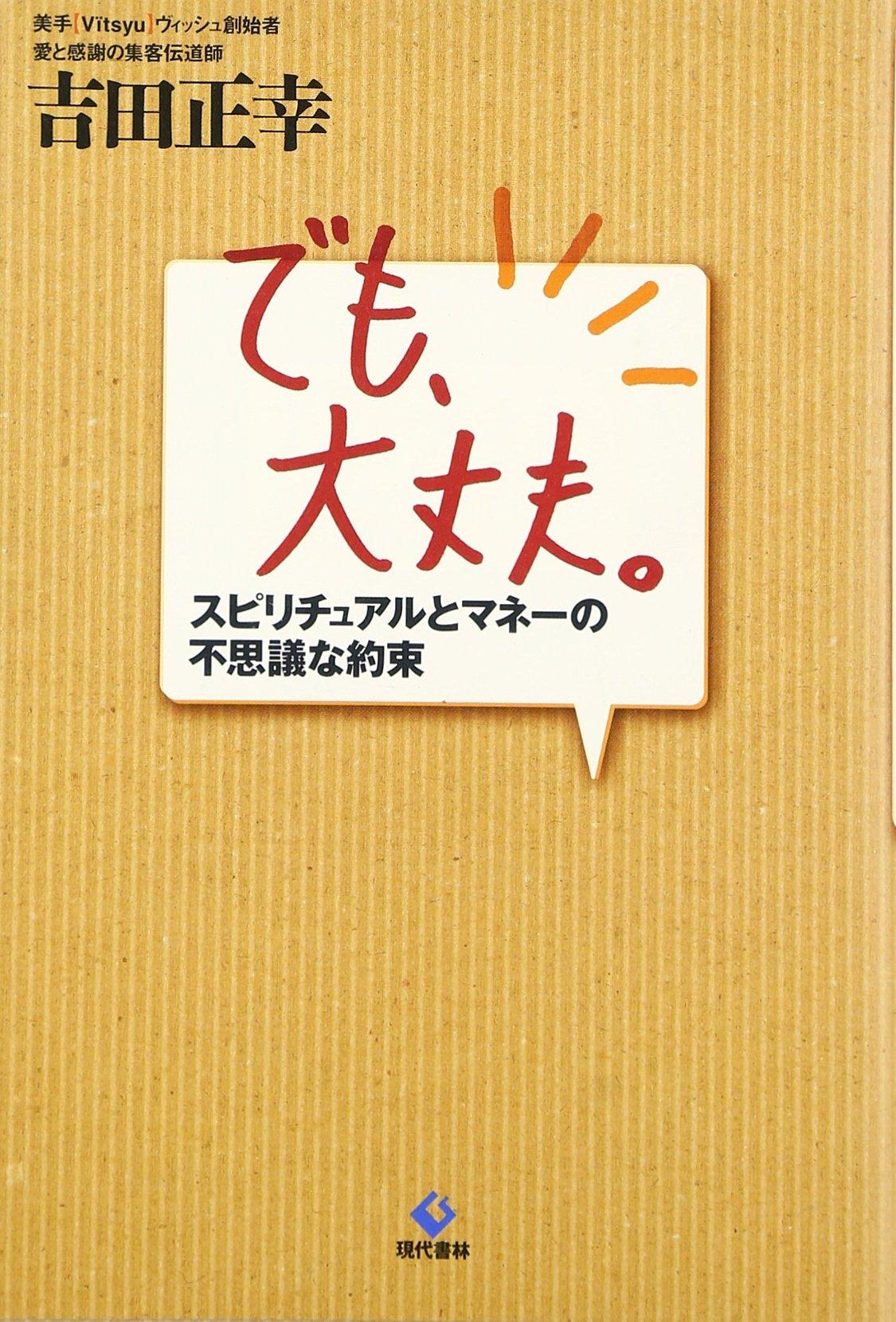 Demo daijōbu : Supirichuaru to manē no fushigina yakusoku pdf epub