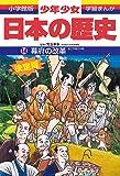 日本の歴史 幕府の改革: 江戸時代中期 (小学館版学習まんが―少年少女日本の歴史)