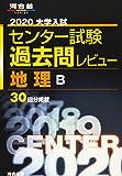 大学入試センター試験過去問レビュー地理B 2020 (河合塾シリーズ)