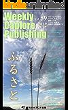 週刊キャプロア出版(第59号):ふるさと