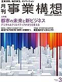 『月刊事業構想』 (都市の未来と新ビジネス デジタル&クリエイティブがまちを変える)