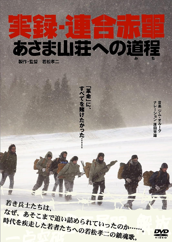 「実録・連合赤軍 あさま山荘への道程」の画像検索結果
