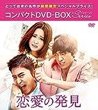 恋愛の発見 コンパクトDVD-BOX