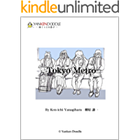 Tokyo Metro (Japanese Edition)