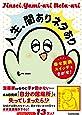 【Amazon.co.jp 限定】人生、闇ありネタあり 幸せ変換スイッチをさがせ!  描き下ろしペーパー付き