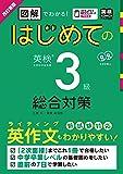 CD2枚付 [改訂新版] はじめての英検(R)3級 総合対策