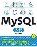 これからはじめる MySQL入門