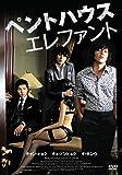 ペントハウス エレファント [DVD]