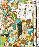 ガイコツ書店員 本田さん コミック 1-3巻 セット