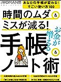 時間のムダ&ミスが減る!手帳&ノート術 日経ホームマガジン