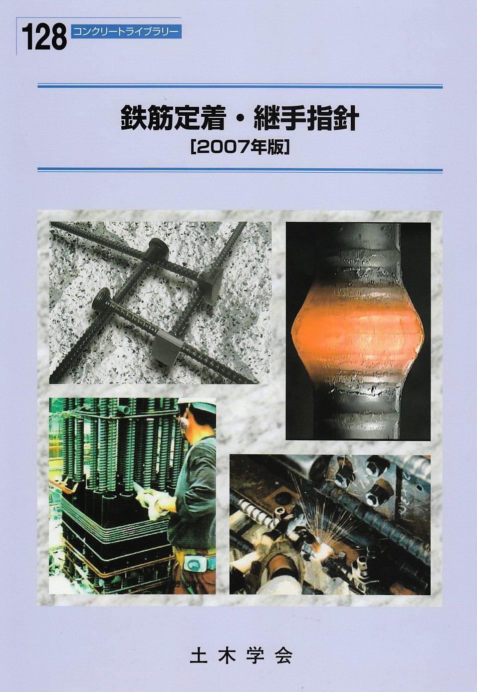 Tekkin teichaku tsugite shishin. 2007nenban. pdf