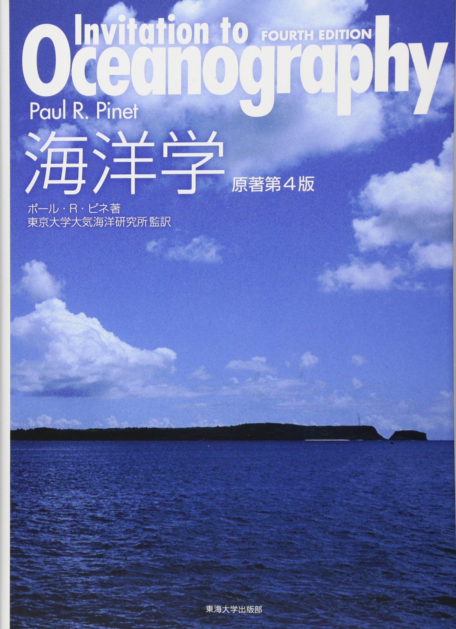 海洋学 | ポール・R. ピネ, Pinet, Paul R., 東京大学海洋研究所, 東大 ...