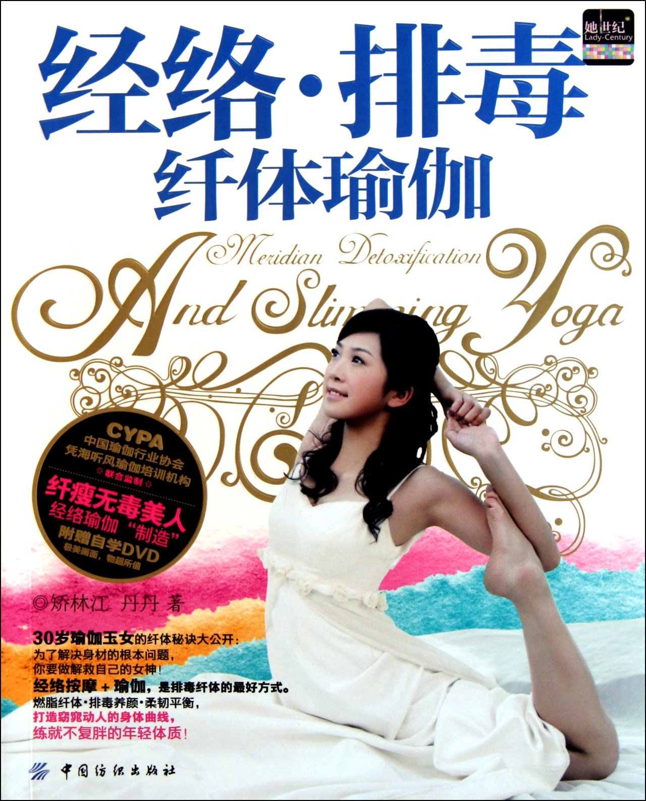 Meridian-Detoxification Yoga Slimming-DVD Attached (Chinese Edition) PDF