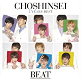 5 Years Best ‐BEAT‐ (超☆初回盤)