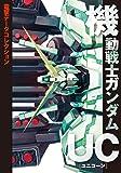 機動戦士ガンダムUC (電撃データコレクション)