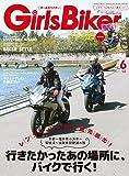 Girls Biker (ガールズバイカー) 2018年 6月号 雑誌