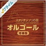 スタジオジブリの歌 オルゴール-増補盤-