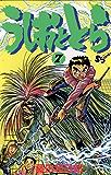 うしおととら(7) (少年サンデーコミックス)