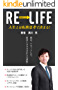 RE-LIFE : 僕はリセットした。借金1000万円から年商1億円の転換思考!