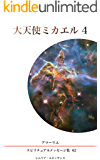 62巻 大天使ミカエル4 アマーリエ スピリチュアルメッセージ集
