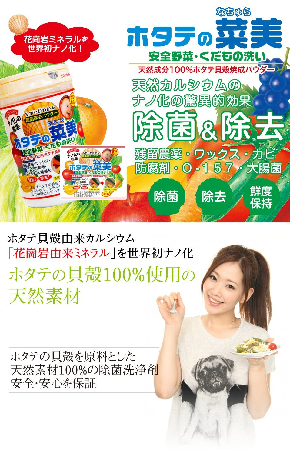 Hotate no nachura natural cleanser/detergent for Fruits, Vegetable, and Rice etc Made of 100% natural shell powder. Perfect Organic Detergent. Japanese technology is patented in World's first. (1)