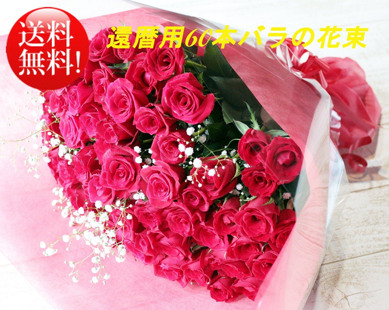 [ビズフラワー]送料無料!還暦祝い バラ60本花束とかすみ草 B01KWVK8DA