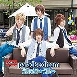 paradise dream (通常盤A 大咲貴徳メインジャケットVer.)