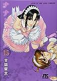 ナナとカオル 15 (ジェッツコミックス)