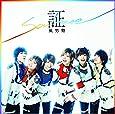 証-soul mate-(初回限定盤B)(DVD付)