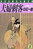 夫婦刺客(めおとしかく) (光文社時代小説文庫)