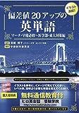 偏差値20アップの英単語 マーチ・早慶必修〜医学部・東大対策編